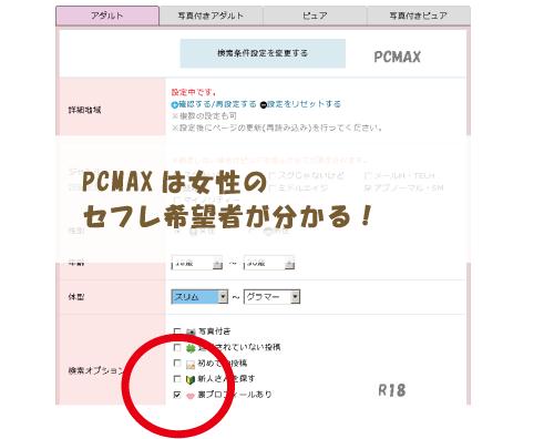PCMAXは女性のセフレ希望者が分かる!