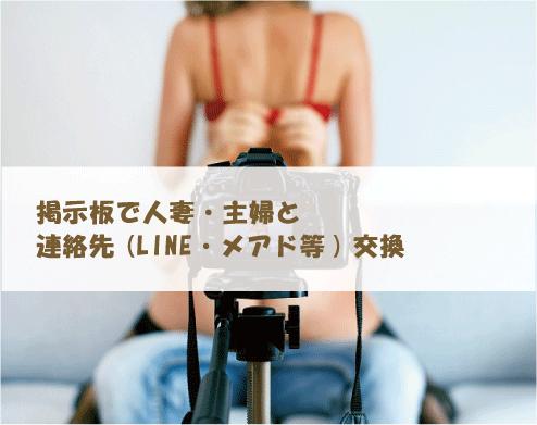 掲示板で人妻・主婦と連絡先(LINE・メアド等)交換