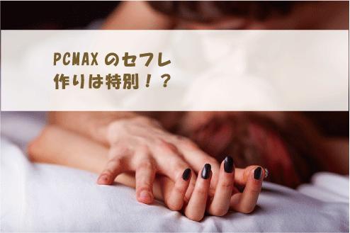 PCMAXのセフレ作りは特別!?