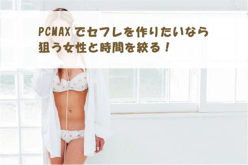 PCMAXでセフレを作りたいなら狙う女性と時間を絞る!