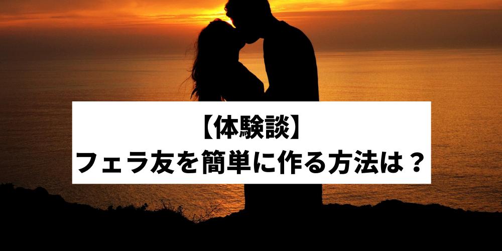 【体験談】フェラ友を簡単に作る方法は?