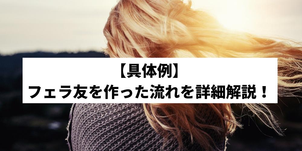 【具体例】フェラ友を作った流れを詳細解説!