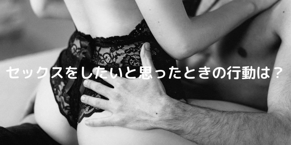 セックスをしたいと思ったときの行動は?