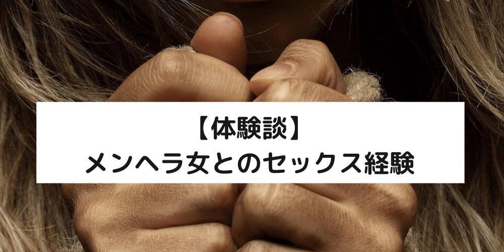 【体験談】メンヘラ女とのセックス経験