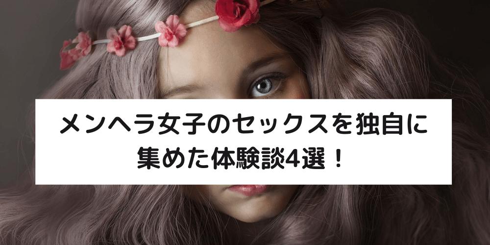 メンヘラ女子のセックスを独自に集めた体験談4選!